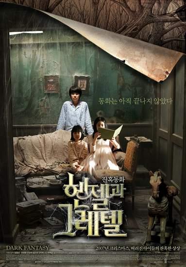 Hansel & Gretel / 2007 / Güney Kore / Online Film İzle