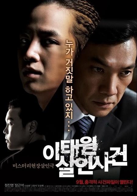 [F�LM] Jang Keun Suk - The Case of Itaewon Homicide / Itaewon Cinayeti / 2009